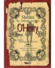Stories by famous writers: O. Henry - bilingual (Двуезични разкази - английски: О. Хенри)