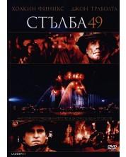 Стълба 49 (DVD)