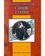Стихове. Статии от Пенчо Славейков