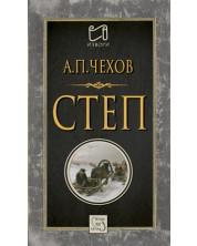 Step_Chehov