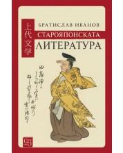 Старояпонската литература (твърди корици)