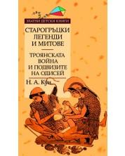 Златни детски книги 22: Старогръцки легенди и митове - том 2: Троянската война и подвизите на Одисей -1