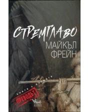 Стремглаво. Преводът: Книга с интрига
