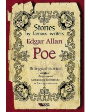 Stories by famous writers: Edgar Allan Poe - bilingual (Двуезични разкази - английски: Едгар Алън По)
