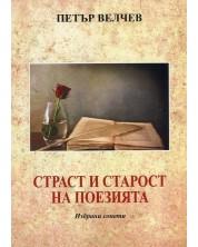 strast-i-starost-na-poeziyata-izbrani-soneti-1