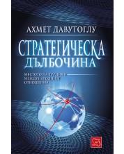 strategicheska-dalbochina-myastoto-na-turtsiya-v-mezhdunarodnite-otnosheniya