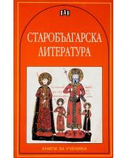 Старобългарска литература. Сборник