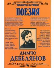 Библиотека за ученика: Поезия от Димчо Дебелянов (Скорпио)