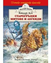 Старогръцки митове и легенди (Николай А. Кун) -1