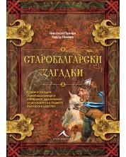 starobalgarski-zagadki-knigomantiya-tvardi-koritsi