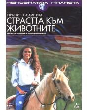Страстите на Америка: Страстта към животните (DVD)