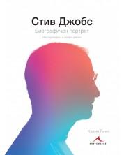 Стив Джобс: Биографичен портрет (твърди корици) -1