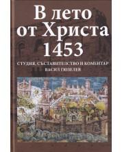 В лето от Христа 1453 -1