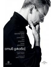 Стив Джобс (DVD)