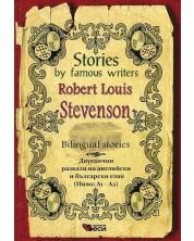 Stories by famous writers: Robert Louis Stevenson - bilingual (Двуезични разкази - английски: Р. Л. Стивънсън) -1