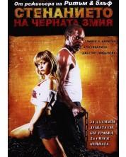 Стенанието на черната змия (DVD)