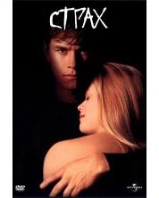 Страх (DVD)