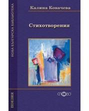 Стихотворения от Калина Ковачева (Нова българска библиотека)