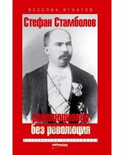 Стефан Стамболов – революционер без революция