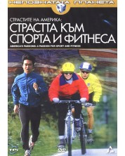 Страстите на Америка: Страстта към спорта и фитнеса (DVD)