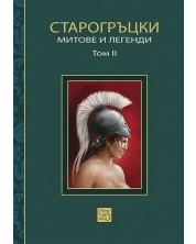Старогръцки митове и легенди, том 2
