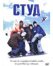 Студ (DVD)