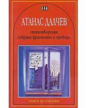 Атанас Далчев. Стихотворения, избрани фрагменти и преводи -1