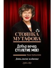 Стоянка Мутафова: Добър вечер, столетие мое!