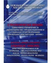 Стратегически визии: ефективно управление за икономически, организационни и социални трансформации
