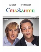 Стажанти (DVD)