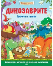 Стикерна история: Динозаврите (Прочети и залепи)