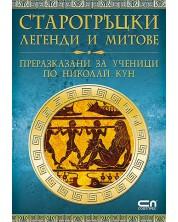 Старогръцки легенди и митове -1