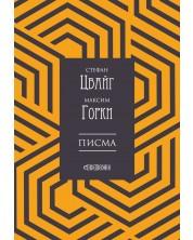 Стефан Цвайг – Максим Горки: Писма -1