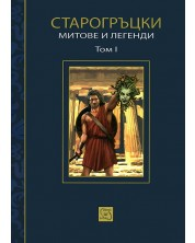 Старогръцки митове и легенди, том 1