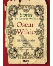 Stories by famous writers: Oscar Wilde - bilingual (Двуезични разкази - английски: Оскар Уайлд)