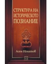 Структура на историческото познание -1