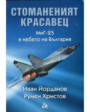 Стоманеният красавец. МиГ-25 в небето на България