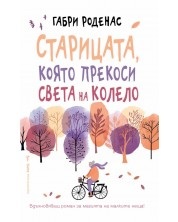 Старицата, която прекоси света на колело
