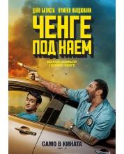 Ченге под наем (DVD) -1