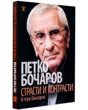 Страсти и контрасти в три Българии