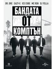 Бандата от Комптън (DVD) -1