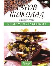 Суров шоколад (Колхида)