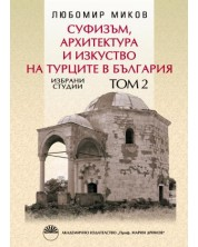 Суфизъм, архитектура и изкуство на турците в България: Избрани студии - том 2