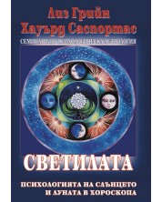 Светилата: Психологията на Слънцето и Луната в хороскопа (Семинари по психологическа астрология 3)