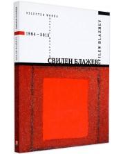 Свилен Блажев. Избрани творби (1984-2013) -1