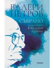 Валери Петров: Събрано (Юбилейно издание) -1