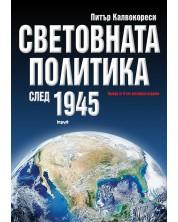 svetovnata-politika-sled-1945