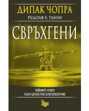 svrahgeni-tayniyat-klyuch-kam-tsyalostno-blagopoluchie