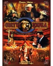 Светът на цирка (DVD)