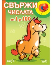svarzhi-chislata-ot-1-do-100-ballon